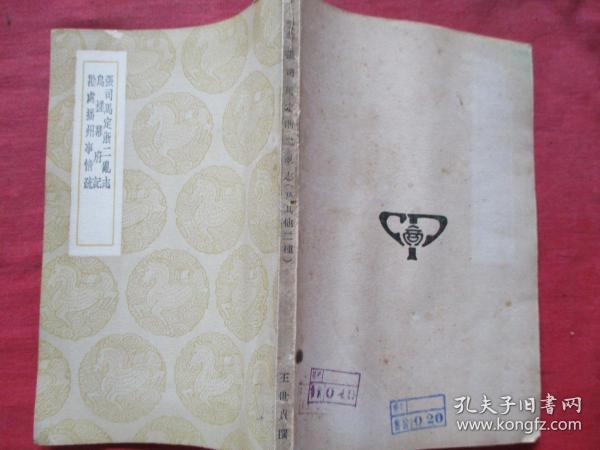 民国平装书《张司马定淅二郛志及其它二种》民国26年,1册全,王云五,商务印书馆,32开,厚0.8cm,品好如图。