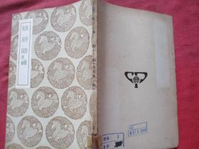 民国平装书《阮亭诗余及其它一种》民国26年,1册全,王士祯编,商务印书馆,32开,厚0.8cm,品好如图。