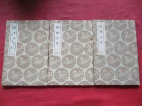 民国平装书《鹿体全䯧》民国26年,3册全,王云五,商务印书馆,32开,厚2cm,品好如图。