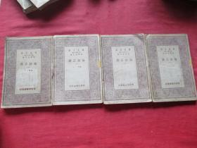民国平装书《论语正义》民国19年,4册全,刘宝楠著,商务印书馆,32开,厚3.5cm,品好如图。