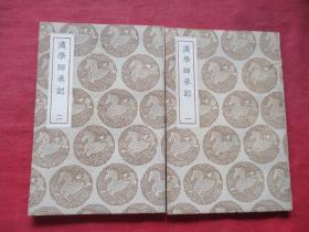 民国平装书《汉学师承记》民国26年,2册全,江藩著,商务印书馆,品好如图。