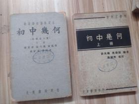 民国36年教科书书《初中几何》上下两册全,上海大东书局