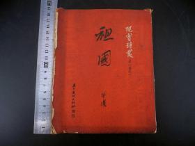 """""""七月""""派代表诗人之一牛汉作品《祖国》原装一册全,在现当代诗坛,牛汉是一个绕不过去的名字。有着无数的粉丝。在《诗选刊》举办的中国首次诗歌读者普查中,68万读者投了他的票。在评出的十大受喜爱的诗人中,牛汉排第5位。作品被译成俄、日、英、法、韩等多种文字出版。"""
