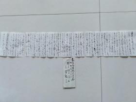 1183清末民初《信札+信封》日本和纸106*18