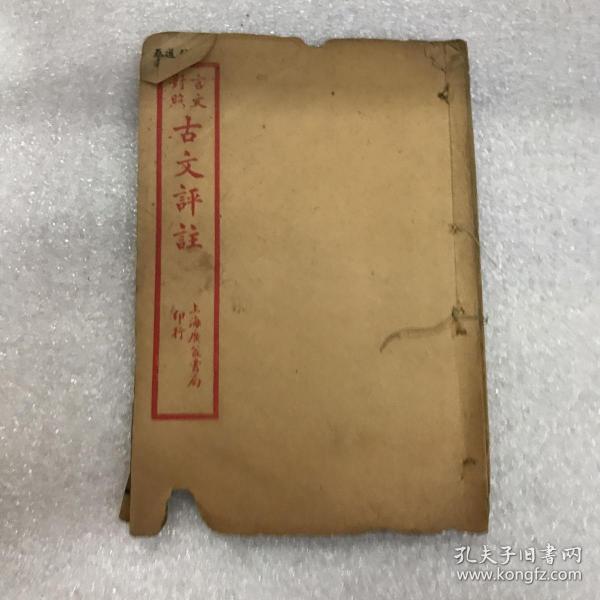 民国旧书《言文对照古文评注》卷三