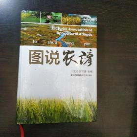 《图说农谚》王龙俊 郭文善 主编  大16开硬精彩版