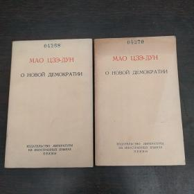 文革《新民主主义论》毛泽东著(俄文版)2册合拍