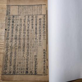 【明版專場】明代萬歷年間凌稚隆自輯自刻本《漢書評林》卷四十三。字體精美,開本碩大。作者原刻本,較為少見。