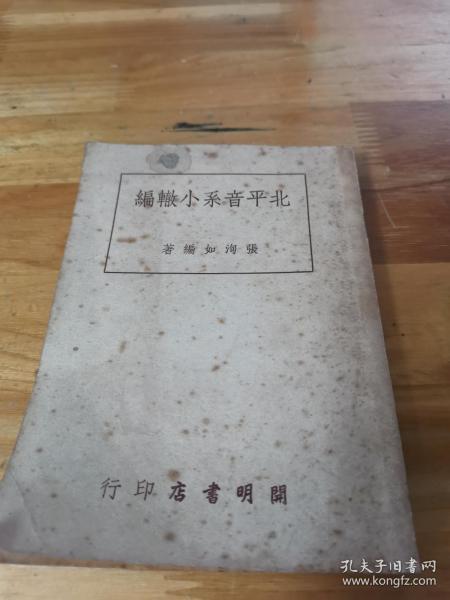 1949年初版《北平音系小辙编》学习北京话