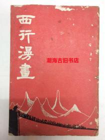 非常罕见的长征文献:1938年初版【西行漫画】萧华作、精印本、印量仅500册、风雨书屋藏版