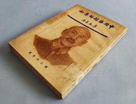 抗日文献《中国胜利的奥秘  》多插图,本书以基督徒的眼光看八年抗战胜利奥秘书内很多基督教真理1946年初版