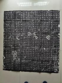 《颜师古等慈寺碑》旧拓片一大张123*114,不全,缺前面32字。