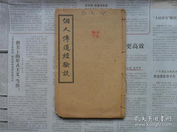 民国七年《个人传道经验谈》一册全。