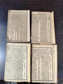 民国线装《温病条辨》共6卷4册全