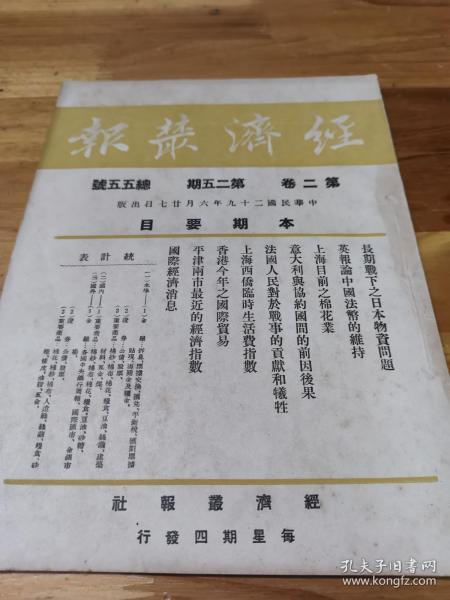 1940年孤岛出版《经济丛报》