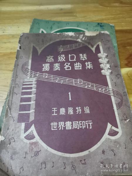 1948年《高级口琴独奏名曲集》第1、2集  封面好看