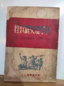 科学历史观教程 全一册 1949年7月 新中国书局 香港 一版 印 2000册 红色收藏