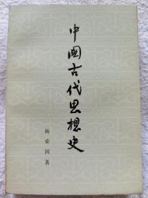 《中国古代思想史》32开,人民出版社1973年2版1印,有原藏者墨笔题识。