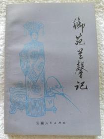 《御苑兰馨记》32开,云南人民出版社1981年1版1印,有原藏者墨笔题识。