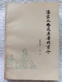 《法家人物及其著作简介》32开,人民出版社1976年1版1印,有原藏者墨笔题识并钤印。