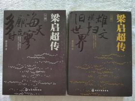 《梁启超传》(全两册)大32开,化学工业出版社2018年1版1印。