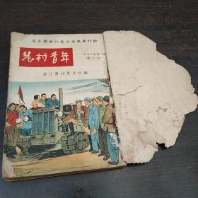 1953年《农村青年》第2、4、5、6、7、8期六册合订本,内有大量抗美援朝内容,及斯大林逝世专辑,和土改、婚姻法方面的内容