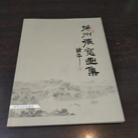 扬州张宽画集(萧平题写书名)作者签赠本给扬州著名画家耿昌信)