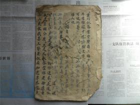 民国抄本《珠砂痣宝卷》一册全。又名《珠砂痣卷》。阔大开本。