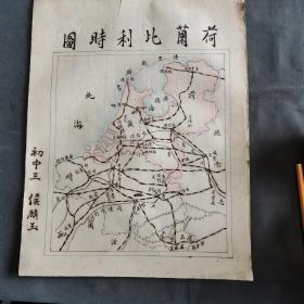 民国手绘地图 初中三 侯麟玉绘 荷兰比利时图  一幅