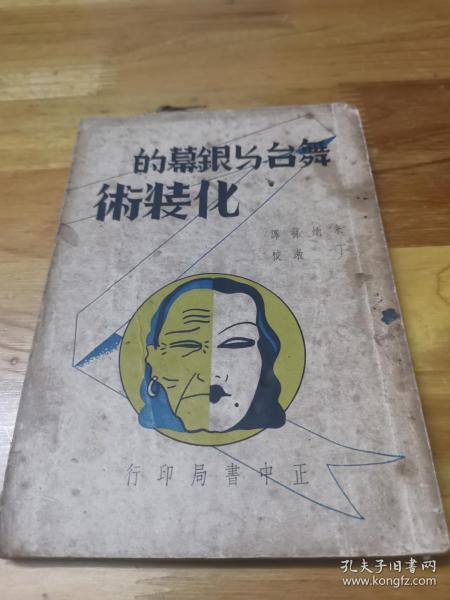 1937年初版《舞台与银幕的化妆术》封面好看