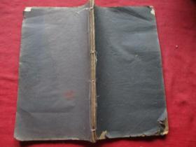 中醫線裝書《傷寒論輯義按》民國,1厚冊(卷3),大開本,白紙精印,品好如圖。