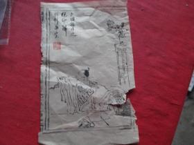 清朝老字畫《亡國孤臣之絕命辭》仿新羅山人,品如圖。