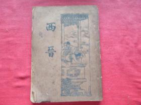 民国平装书《西晋》民国23年,1册全,新文化书社,品好如图。