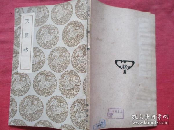民国平装书《天问略》民国25年,1册全,阳玛诺著,商务印书馆,32开,厚0.6cm,品好如图。