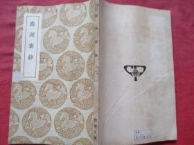 民国平装书《缘测汇钞》民国26年,1册全,邓傅安编,商务印书馆,32开,品好如图。