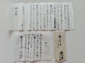 911清末民初《信札+信封》日本和纸22*18+42×18
