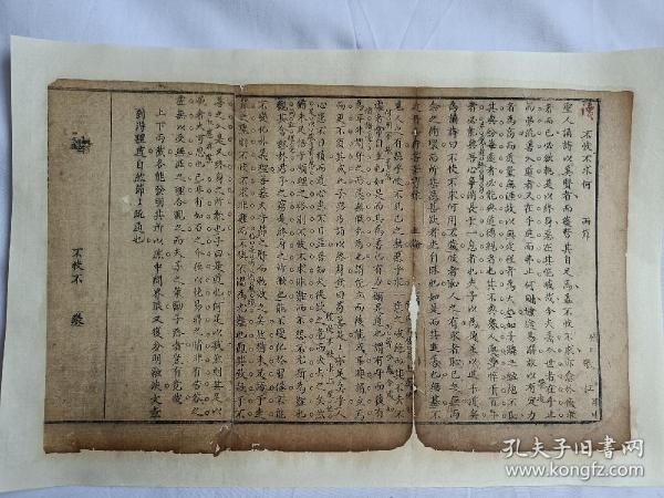雍正元年进士  张江  八股文《不忮不求何》文本已托裱