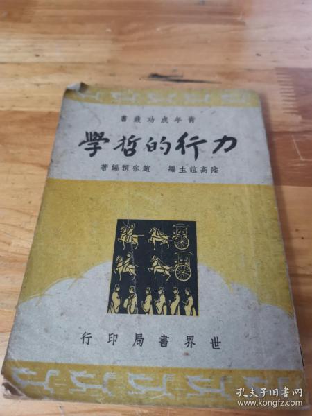 1943年《力行的哲学》封面好看 封二有爱国人士毛笔留言