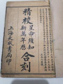 新万年历(星命须知)