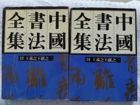 《中国书法全集18王羲之王献之一+19王羲之王献之二》(2册)大16开精装+护封,荣宝斋1997年一版三印