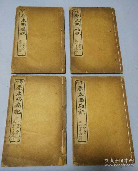 民国线装书--白纸影印暖红室版本《北西厢记》绣像版画有20幅精致漂亮!一套四册全,。