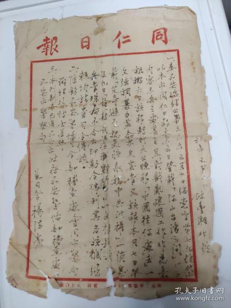 民国。36年。司令 杨德亮。手稿公函一页。用同仁日报信纸