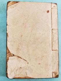 嘉庆乙亥年刻本,黄冈宋鏊《四书分辨详解》,存《大中训诂》四卷,仅见