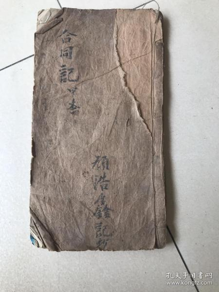 民国抄本(合同记宝卷)全一册