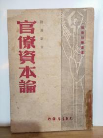 官僚资本论 全一册  1948年11月 光华书店 初版  大连印 2000册 红色收藏 孔网缺本