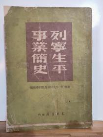 *列宁生平事业简史 全一册 1949年4月 东北书店 初版 长春 印 8000册 红色收藏