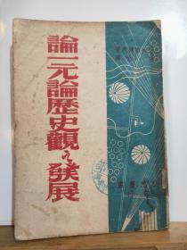 论一元论历史观之发展  民国35年年5月  辰光书局 初版 名家翻译