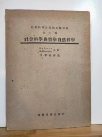 社会科学与哲学自然科学 社会科学及其相互关系论 第七遍 · 一册全  民国36年4月商务印书馆 初版