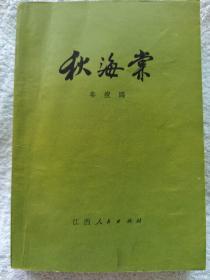 《秋海棠》32开,江西人民出版社1980年1版1印,有原藏者墨笔题识。