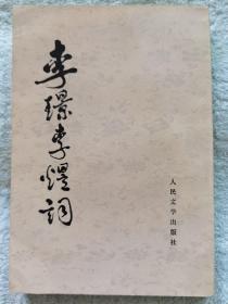 《李璟李煜词》32开繁体竖排,人民出版社1982年1版2印,有原藏者墨笔题识。